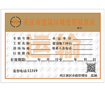 重庆防伪运输证
